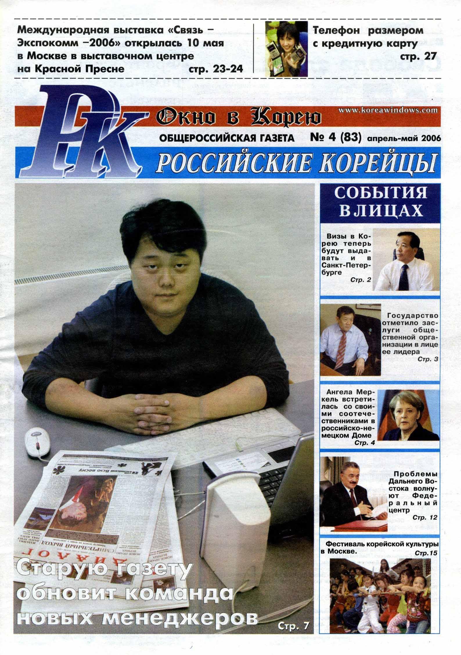 №83 Апрель-май 2006.jpg