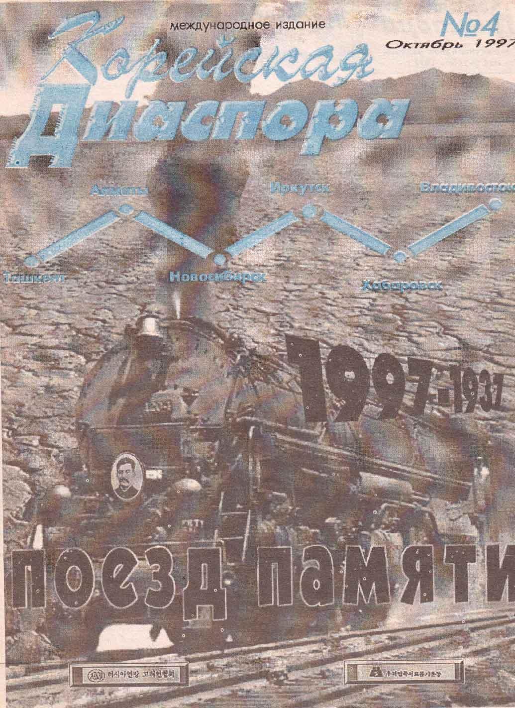 ПОЕЗД-ПАМЯТИ.jpg