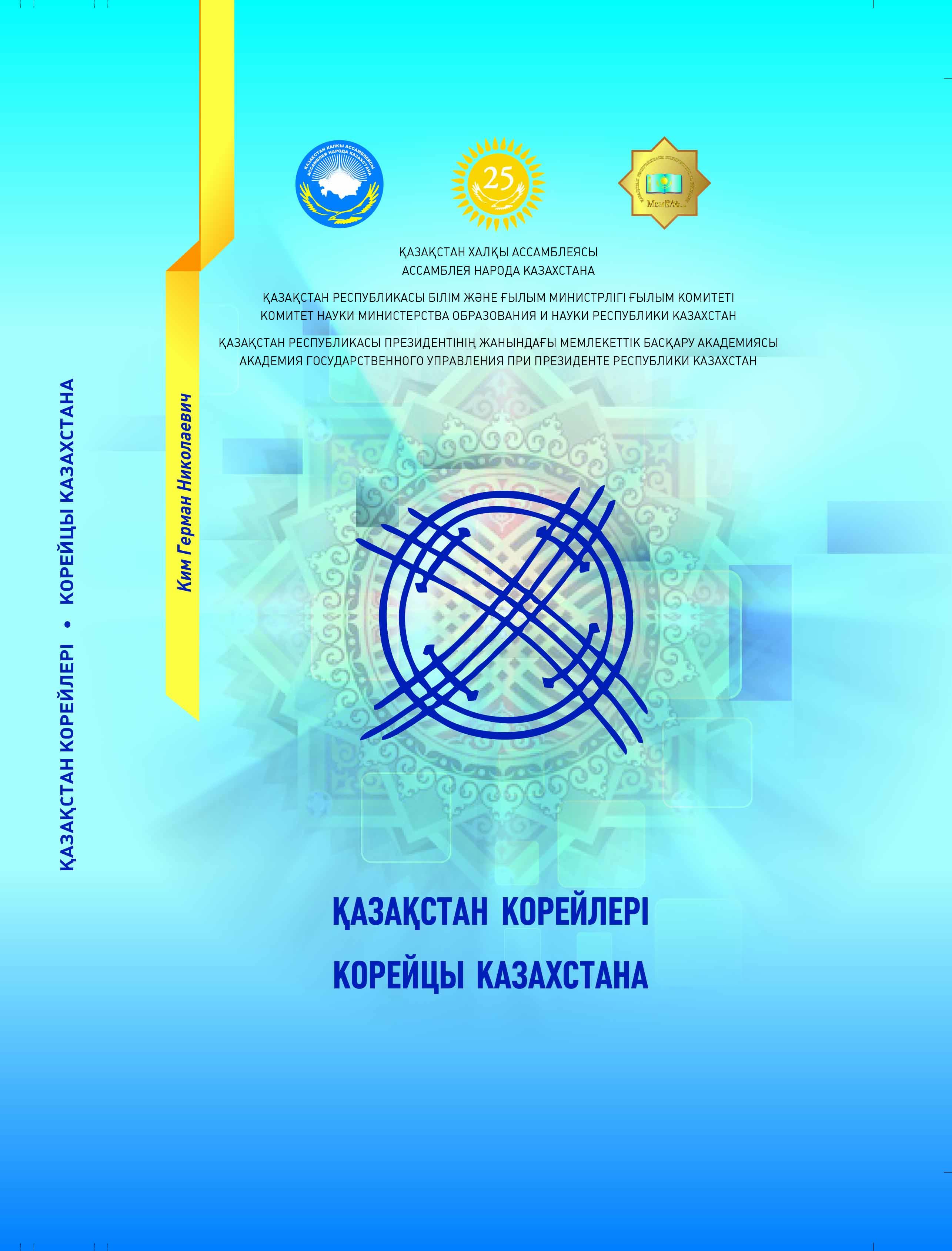 Исследование о корейцах Казахстана.jpg