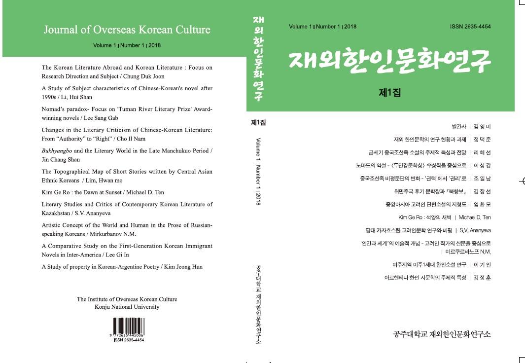 журнал Культура зарубежных корейцев.jpg