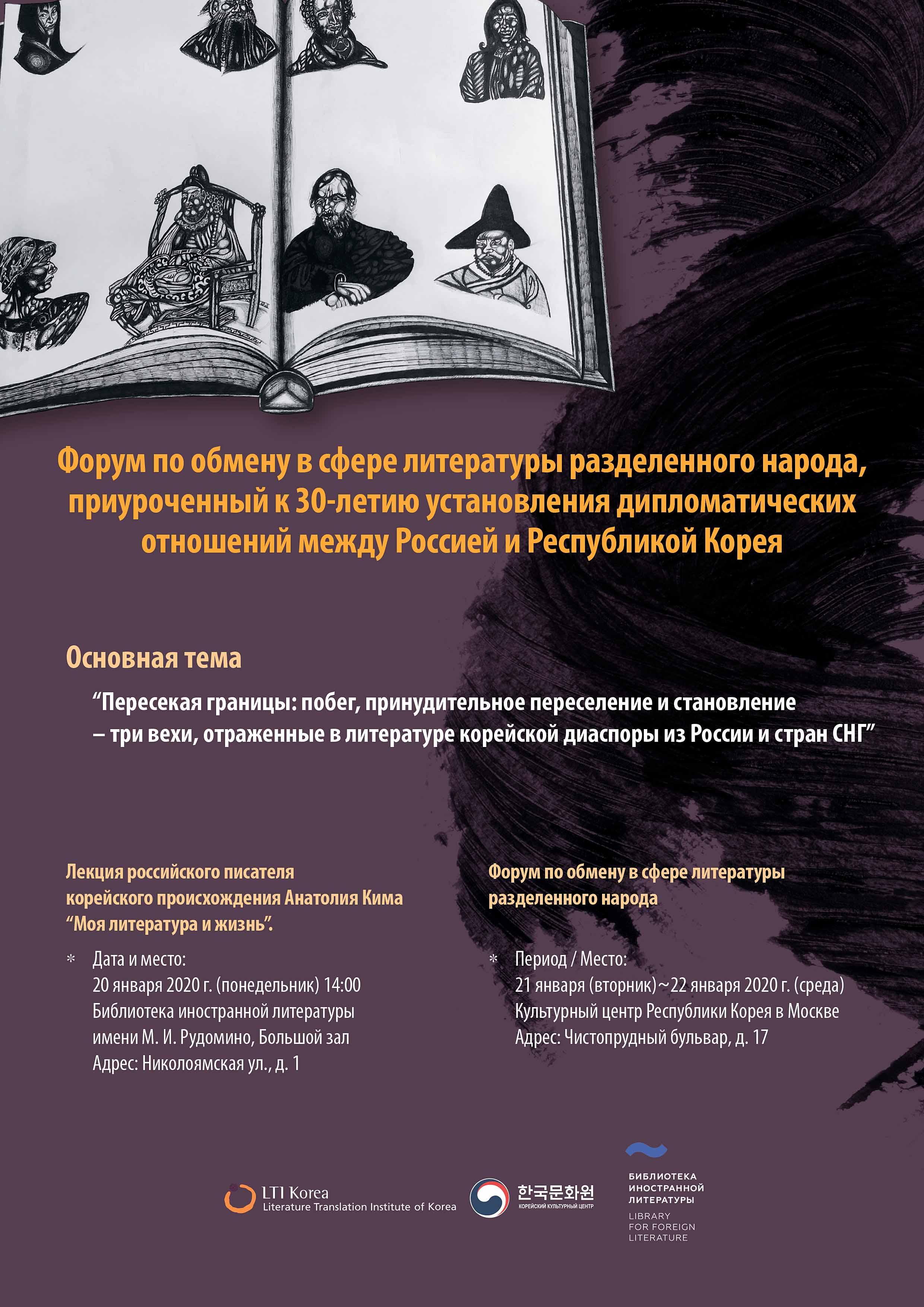 Постер Форума по обмену в сфере литературы разделенного корейского народа, приуроченного к 30 летию с момента установления дипломатических отношений между Россией и Р.jpg