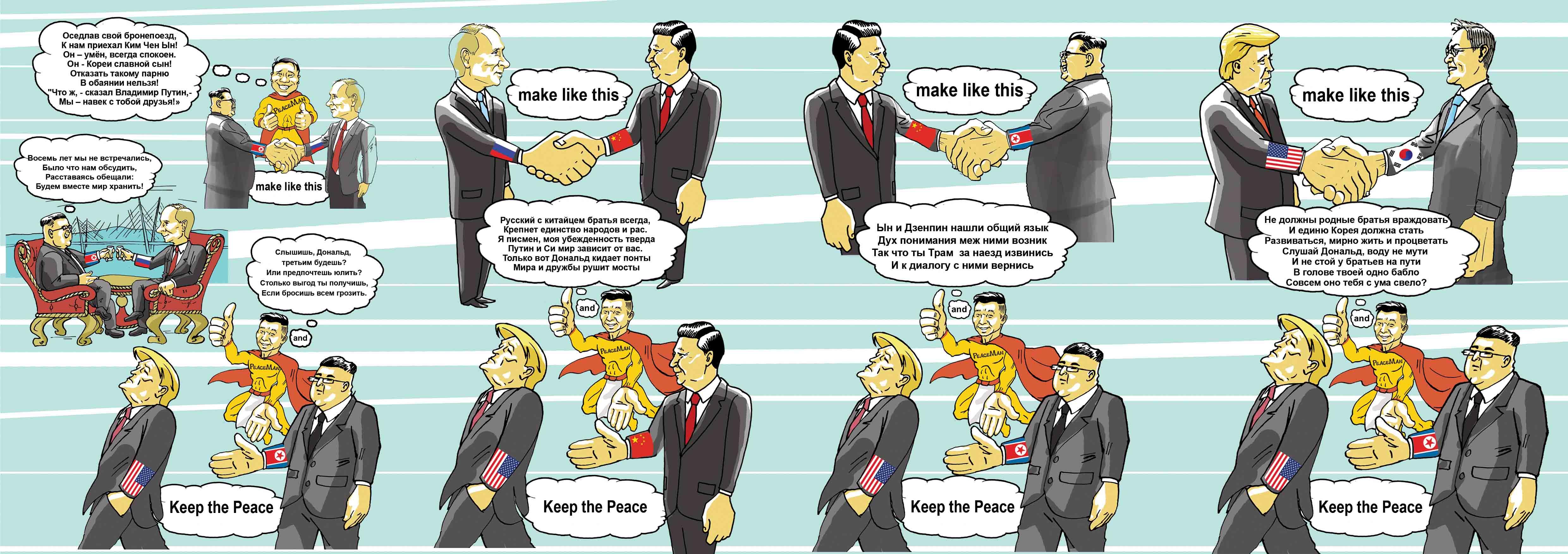 Комикс1+.jpg