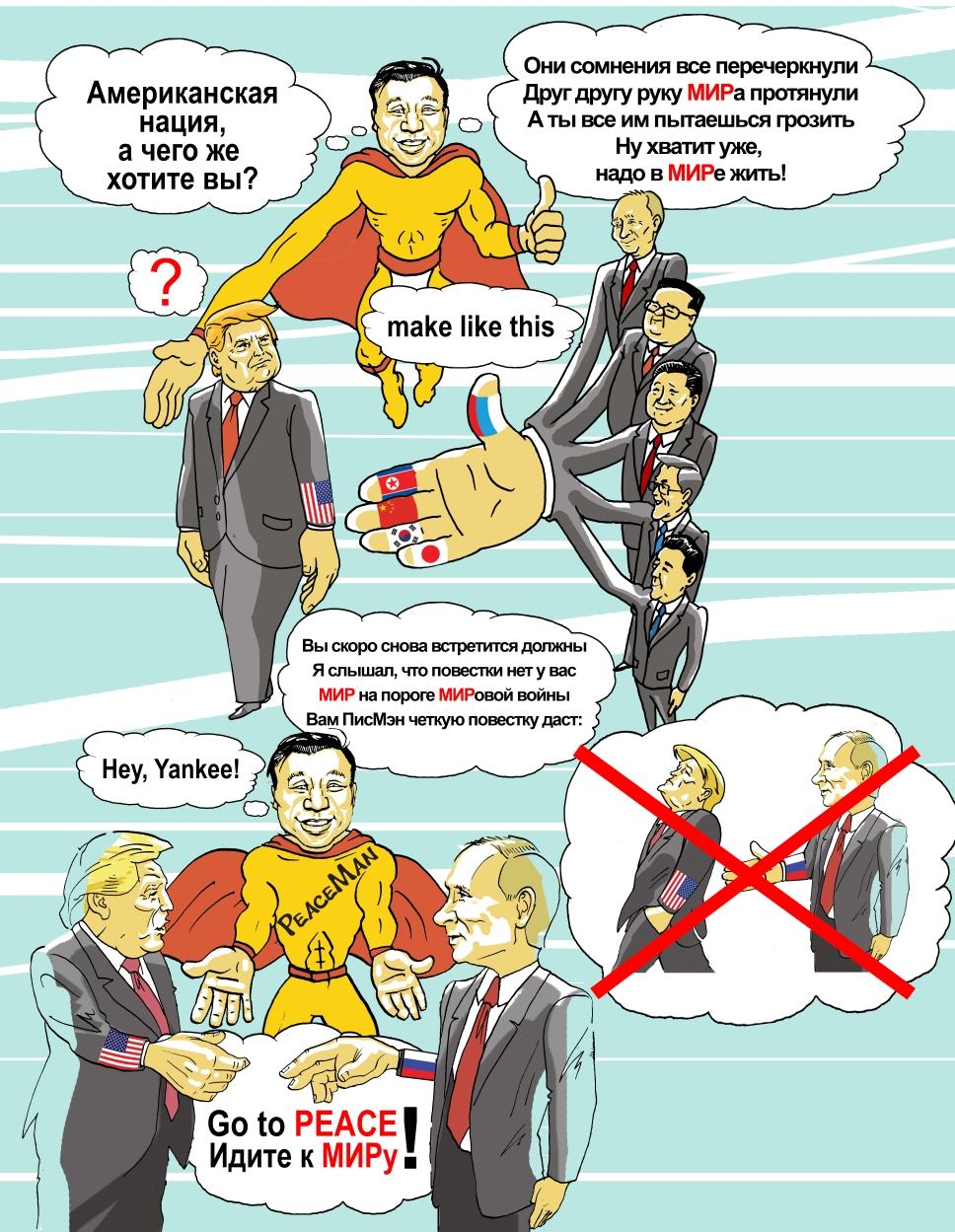 Комикс НОВЕЙШИЙ (1).jpg